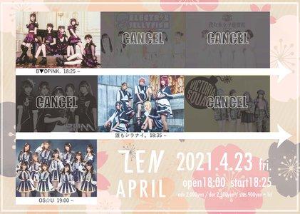 『ZEN APRIL』 名古屋X-HALL-ZEN-で開催するアイドルライブ!