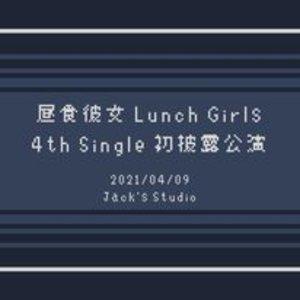 昼食彼女 Lunch Girls【4th Single 初披露公演】