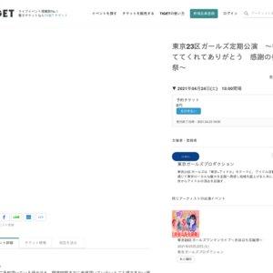 東京23区ガールズ定期公演 ~待っててくれてありがとう 感謝の復活祭~