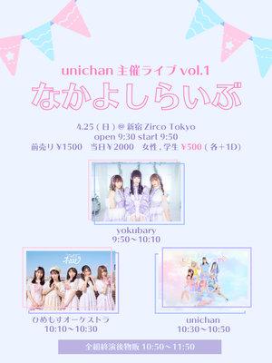 unichan主催ライブ vol.1『なかよしらいぶ』