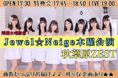 【5/6】Jewel☆Neige木曜公演