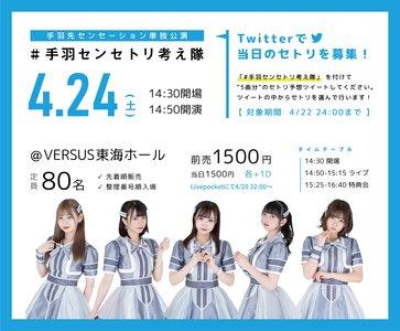 手羽先センセーション 単独公演「#手羽センセトリ考え隊」(2021/4/24)