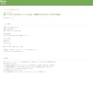 帰ってきたときめきシリーズ Vol.5 〜夏草や 兵どもが ときめきの跡〜