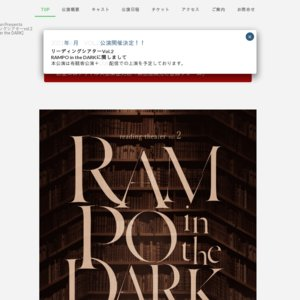 リーディングシアターVol.2 RAMPO in the DARK 6/13(日) 17:00