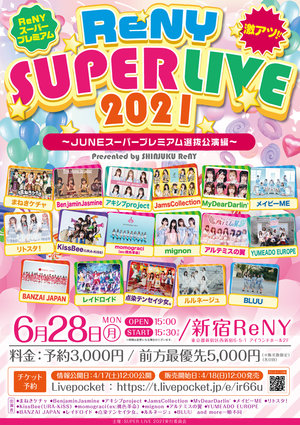 「ReNY SUPER LIVE 2021」Presented by SHINJUKU ReNY~JUNEスーパープレミアム選抜公演編~