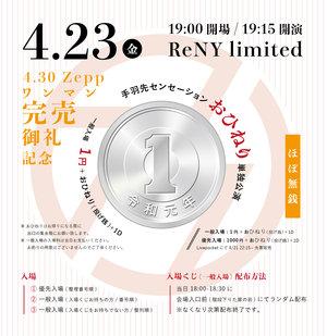 """『手羽先センセーション """"おひねり"""" 単独公演』(2021/4/23)"""