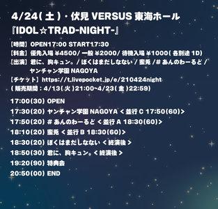IDOL☆TRAD-NIGHT-
