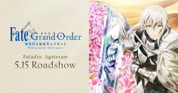 【中止】劇場版 Fate/Grand Order -神聖円卓領域キャメロット-『後編 Paladin; Agateram』初日舞台挨拶 13:20の回