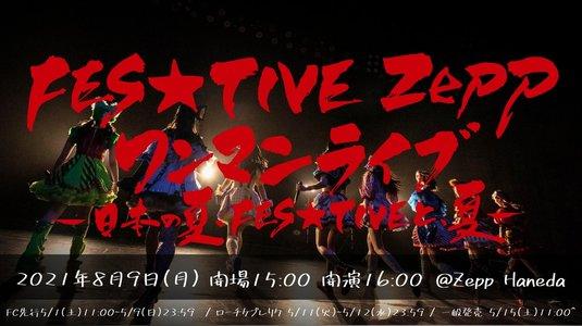 FES☆TIVEワンマンライブ -THE FES☆TIVE SUMMER 2021- ~日本の夏、FES☆TIVEと、夏~