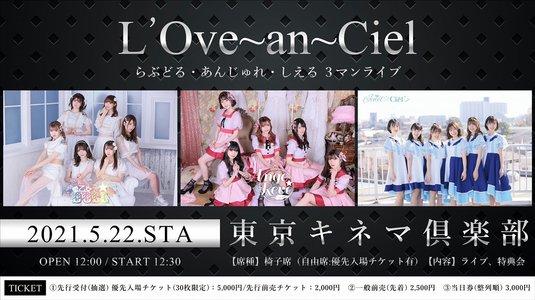 【5/22】L'Ove〜an〜Ciel(らぶどる・あんじゅれ・しえる 3マンライブ)