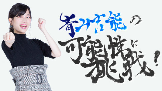 『青山吉能の可能性に挑戦!』のイベント(仮) -1部-