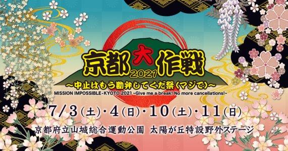 【中止(延期)】京都大作戦2021~中止はもう勘弁してくだ祭(マジで)~ 3日目