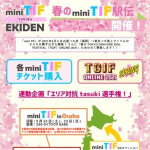 miniTIF in Osaka vol.3【1部】