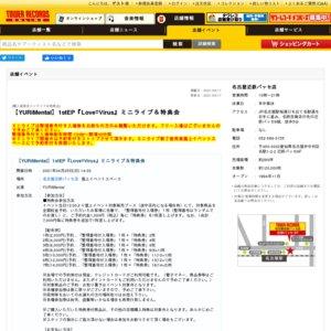 【YURiMental】1stEP『Love♡Virus』ミニライブ&特典会 4/25