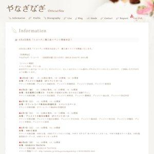 やなぎなぎニューシングル「トコハナ」発売記念イベント アニメイト大阪日本橋