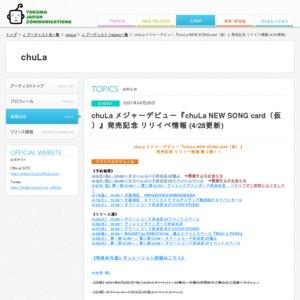 chuLa メジャーデビュー『chuLa NEW SONG card(仮)』発売記念リリースイベント 5/5 第一部