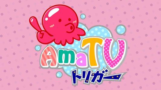Ama TV トリガー #2 番組観覧 2021年5月11日