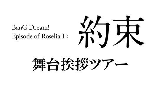 【ライブビューイング】「Episode of Roselia Ⅰ : 約束」舞台挨拶ツアー 4月24日(土)パブリックビューイング:①9:00の回