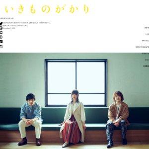 いきものがかりの みなさん、こんにつあー!! THE LIVE 2021!!! 神奈川公演 Day2