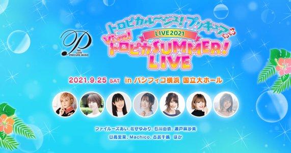 トロピカル~ジュ!プリキュアLIVE2021 Viva!トロピカSUMMER!LIVE おひサマー公演