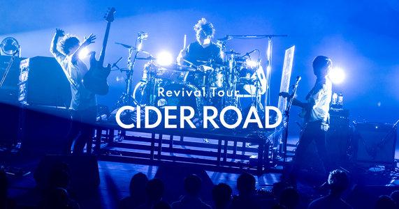 "UNISON SQUARE GARDEN Revival Tour ""CIDER ROAD"" 兵庫公演2日目"