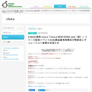 chuLa メジャーデビュー『chuLa NEW SONG card(仮)』発売記念リリースイベント 5/26