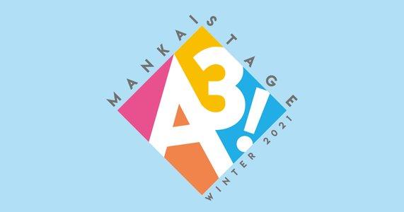 MANKAI STAGE『A3!』~WINTER 2021〜 東京 5/26 ソワレ