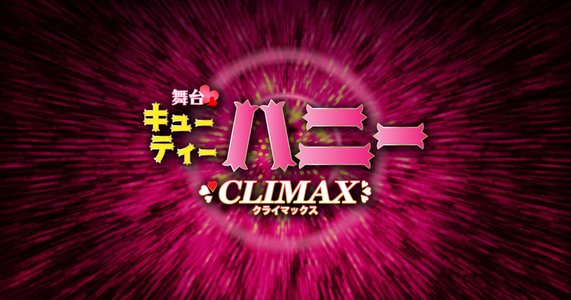 舞台キューティハニー・クライマックス 6/17 昼公演