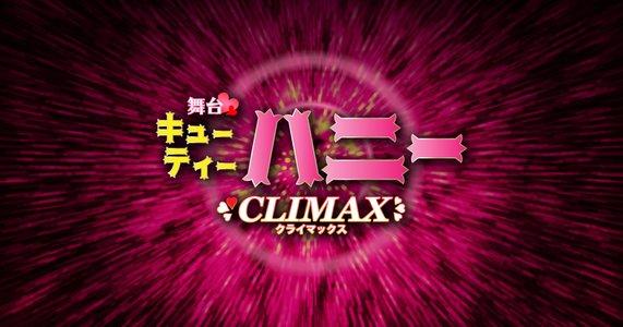 舞台キューティハニー・クライマックス 6/20 千秋楽