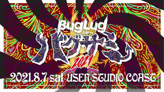 BugLug主催Fes. バグサミ2021