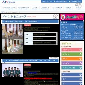 AIR-G' ANI-ON!プレゼンツ アリオライブセレクション 織田かおりライブ②