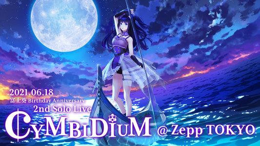 富士葵 生誕記念  2ndソロライブ「シンビジウム」