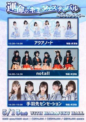運命のキミフェスティバル ~SP3マンライブ~ (2021/05/15)