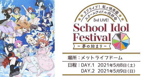 【有料生配信ライブ】ラブライブ!虹ヶ咲学園スクールアイドル同好会 3rd Live! School Idol Festival ~夢の始まり~ Day.2