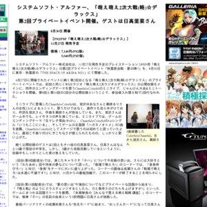 萌え萌え2次大戦(略)☆デラックス プライベートイベント 秋葉原会戦・夏の陣!!