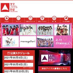 東京アイドル劇場(2021/5/8)綺星★フィオレナード 公演