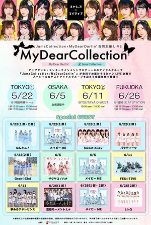 JamsCollection×MyDearDarlin' 合同主催LIVE 【MyDearCollection】5/22 2部