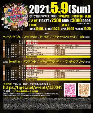 IDOL CONTENT EXPO@代官山SPACE ODD GW最終日SP!!!前編