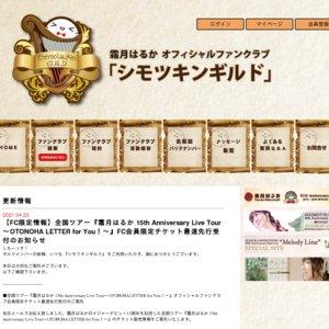 霜月はるか 15th Anniversary Live Tour~OTONOHA LETTER for You!~ 福岡 夜公演