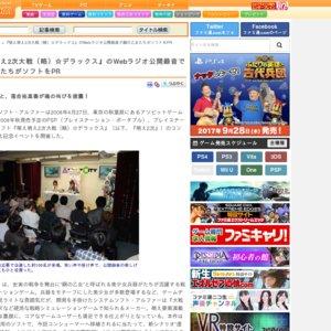 「萌え戦略☆デラックスラジオ」公開録音イベント