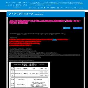 Juice=Juice 植村あかり×稲場愛香FCイベント2021 ~あーりー♡まなかん~