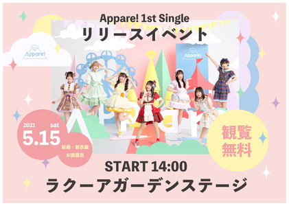 Appare! 1st single リリースイベント 5/15
