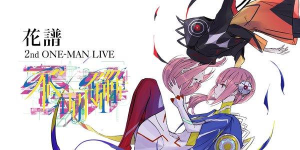 花譜 2nd ONE-MAN LIVE 不可解弐REBUILDING 「不可解弐 Q3-魔法の無い世界-」