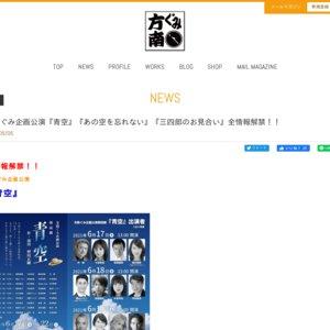方南ぐみ企画公演 朗読劇「青空」 6/18 13:00
