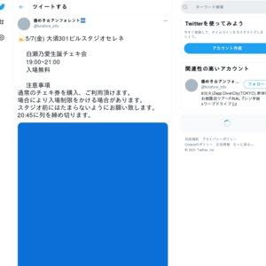 白瀬乃愛生誕チェキ会