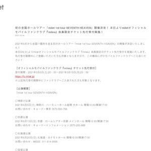 milet 1st tour SEVENTH HEAVEN 東京公演