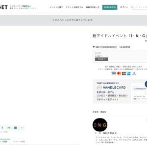 新アイドルイベント「I・N・G」(2021/05/09)