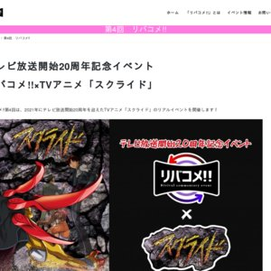 第4回 リバコメ!! テレビ放送開始20周年記念イベント リバコメ!!×TVアニメ「スクライド」昼公演