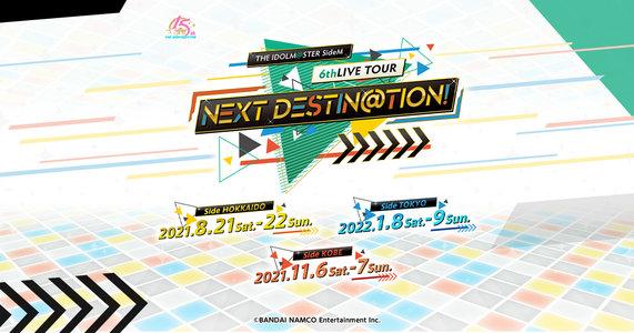 THE IDOLM@STER SideM 6thLIVE TOUR ~NEXT DESTIN@TION!~ Side HOKKAIDO DAY2