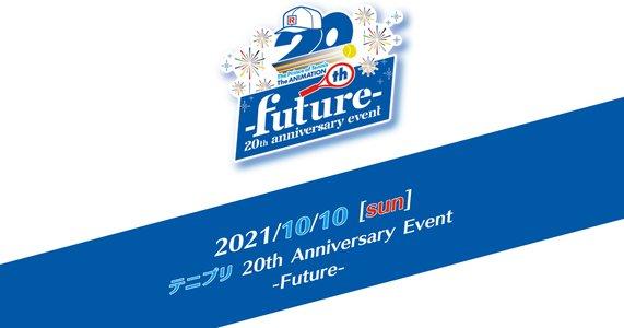 テニプリ 20th Anniversary Event -Future-